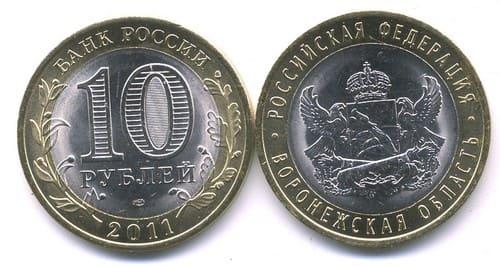 10 рублей 2011 года Воронеж