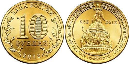 10 рублей 2012 года 1150-летию Российской государственности
