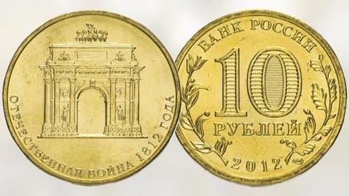 10 рублей 2012 года 200-летию Отечественной войны 1812 года