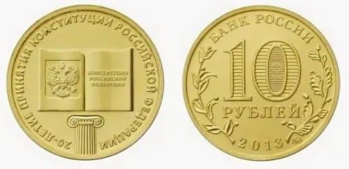 10 рублей 2013 года 20 лет Конституции Российской Федерации