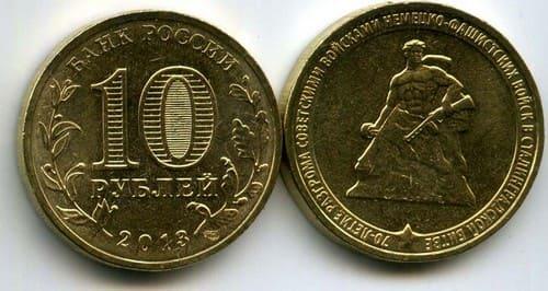 10 рублей 2013 года 70-ая годовщина Сталинградской битвы