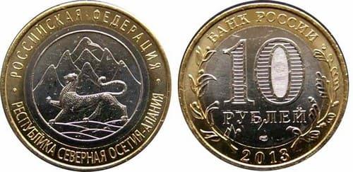 10 рублей 2013 года Алания