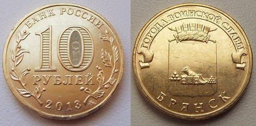 10 рублей 2013 года Брянск