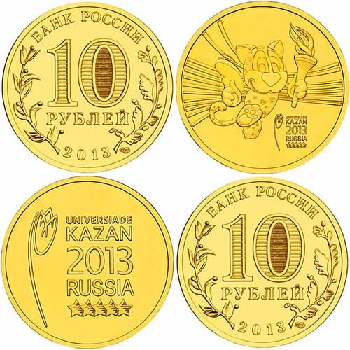 10 рублей 2013 года Казань