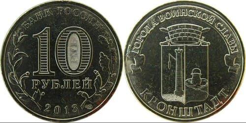 10 рублей 2013 года Кронштадт