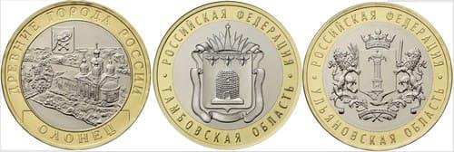 10 рублей 2017 года города