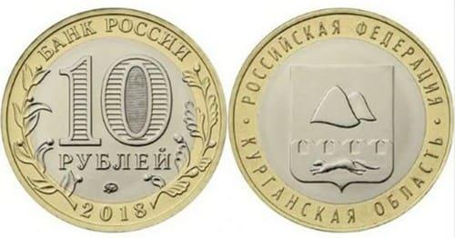 10 рублей 2018 года Курган