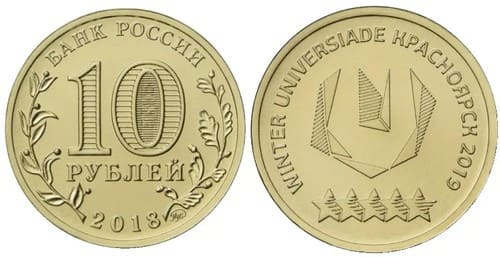 10 рублей 2018 года Универсиада-2019 в Красноярске