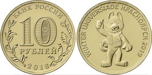 10 рублей 2018 года Универсиада 2019