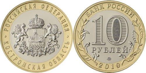 10 рублей 2019 года Вязьма
