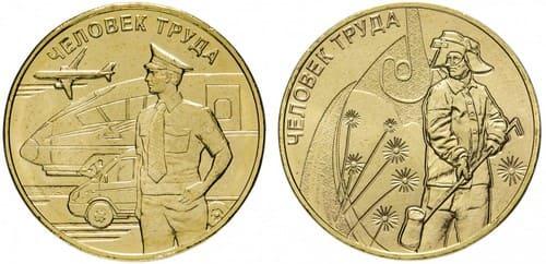 10 рублей 2020 года Человек труда
