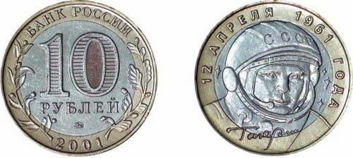 10 рублей Гагарин 2001 ММД