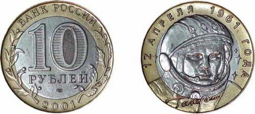 10 рублей Гагарин 2001 СПДМ