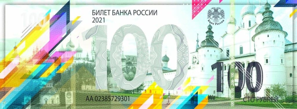 100 рублей 2022