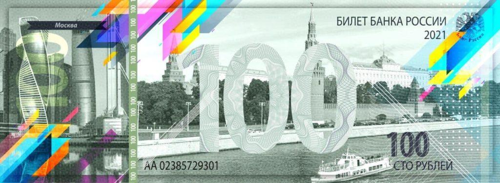 100 рублей 2022 года