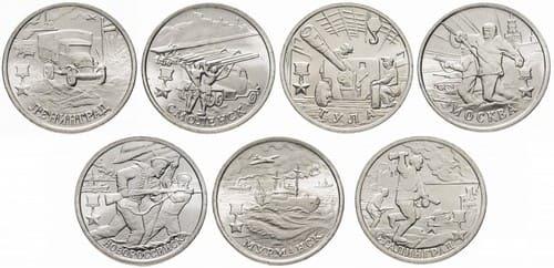 2 рубля 2000 года Города-герои