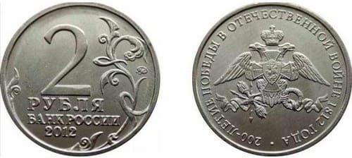 200 лет войны 1812 года 2012