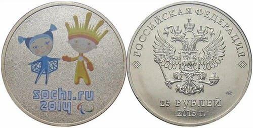 25 рублей 2013 года Снежинка и Лучик