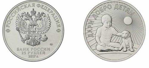 25 рублей 2017 года Дари добро детям