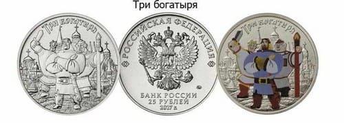 25 рублей 2017 года Три богатыря