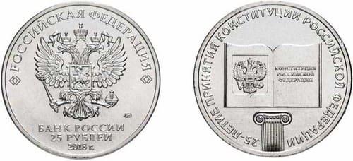 25 рублей 2018 года 25 лет Конституции РФ