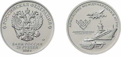 25 рублей 2018 года Армейские международные игры