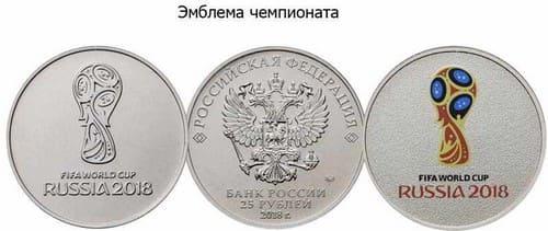25 рублей 2018 года Эмблема ЧМ по футболу