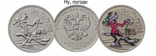 25 рублей 2018 года Ну, погоди!
