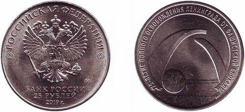 25 рублей 2019 года 75 лет освобождения Ленинграда