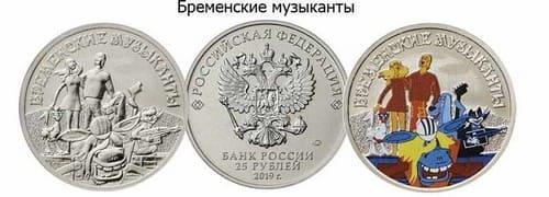 25 рублей 2019 года Бременские музыканты