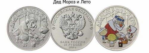 25 рублей 2019 года Дед Мороз и лето