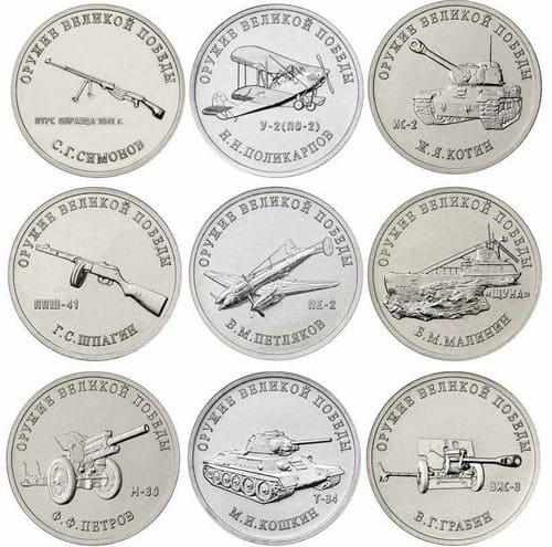 25 рублей 2019 года Оружие Великой победы