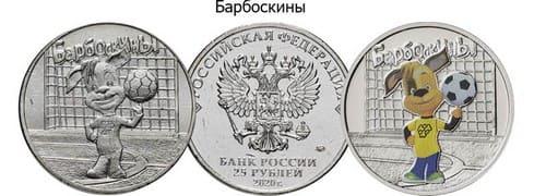 25 рублей 2020 года Барбоскины