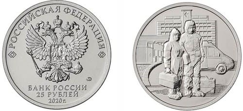 25 рублей 2020 года Медицинские работники