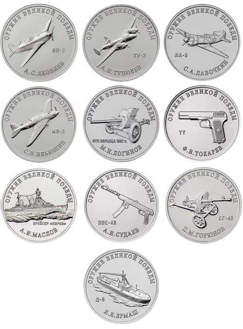 25 рублей 2020 года Оружие Великой победы