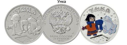 25 рублей 2021 года Умка