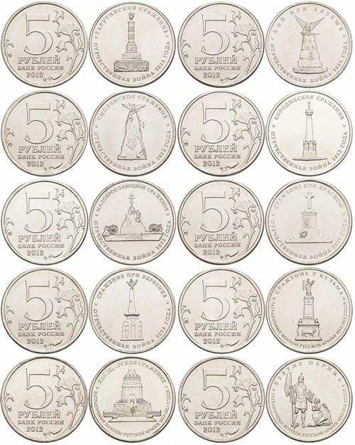 5 рублей 2012 Места крупных сражений