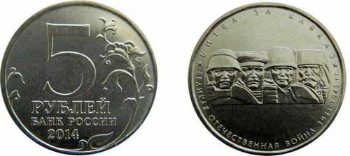 5 рублей 2014 года Отечественная война