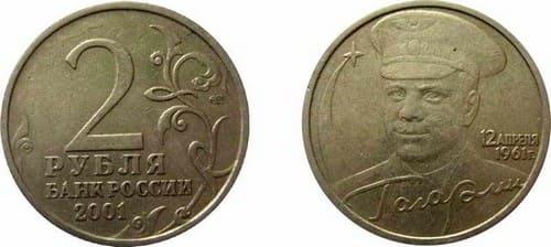 Гагарин 2 рубля 2001 ММД
