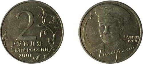 Гагарин 2001 2 рубля СПДМ